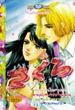 การ์ตูน Sakura เล่ม 37