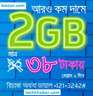 GP-Grameenphone-2GB-2Days-38Tk-Internet-Offer.jpg