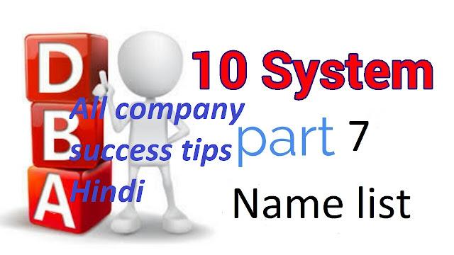 DBA ifazone system no. 7 name list