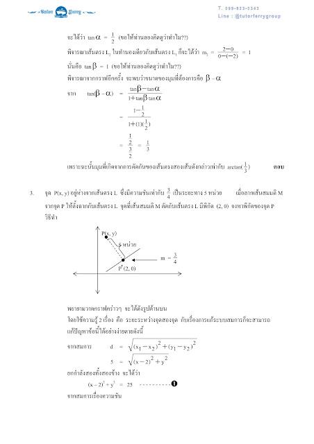 เรียนพิเศษคณิตศาสตร์ที่บ้านที่บางแค บางบอน พระรามสอง ปิ่นเกล้า