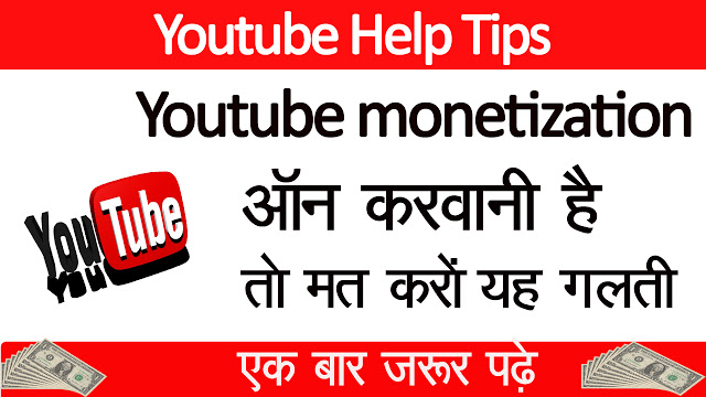 How to approve youtube channel monetization