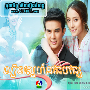 Lbech Sne Neang Hang [02ep]