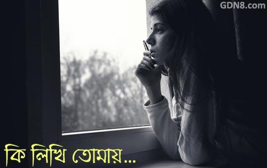 KI LIKHI TOMAY - Lata Mangeshkar