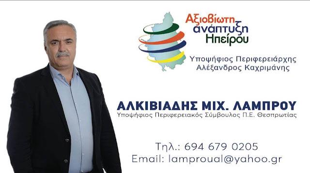 Ο Αντιπεριφερειάρχης Νεολαίας και Αθλητισμού Αλκιβιάδης Λάμπρου συγχαίρει την ομάδα του Σουλίου