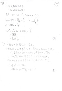 2017 DSE Math P2 Solution (Q38,39)