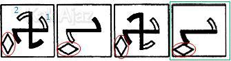 Pembahasan Soal Figural No. 45 TKPA SBMPTN 2016 Kode Naskah 602, rotasi 90 derajat, berganti posisi vertikal-horizontal