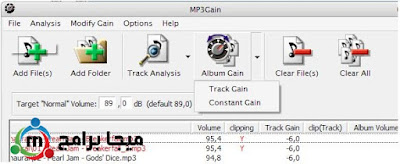 تحميل برنامج MP3Gain أخر إصدار