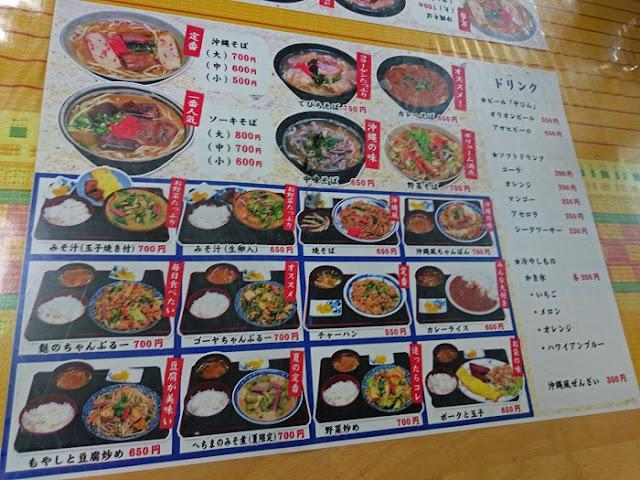 沖縄家庭料理・そばの店 ひめゆりそばのメニューの写真