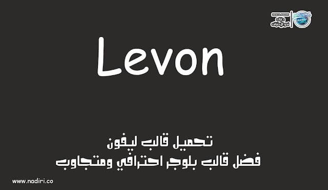 تحميل قالب ليفون levon  فضل قالب بلوجر احترافي ومتجاوب