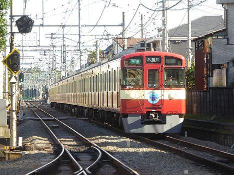 9000系9103F京急塗装