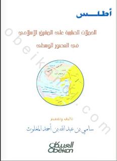 تحميل كتاب أطلس الحملات الصليبية على المشرق الاسلامي في العصور الوسطى PDF
