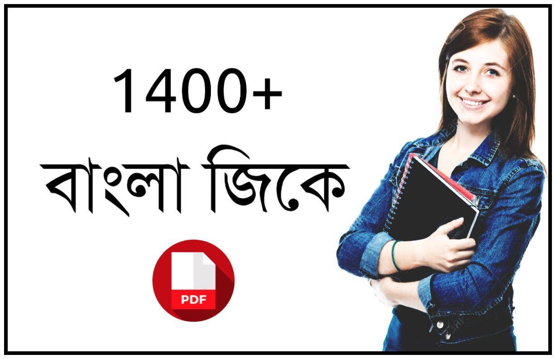1400+ Bengali GK PDF - বাংলা জিকে পিডিএফ