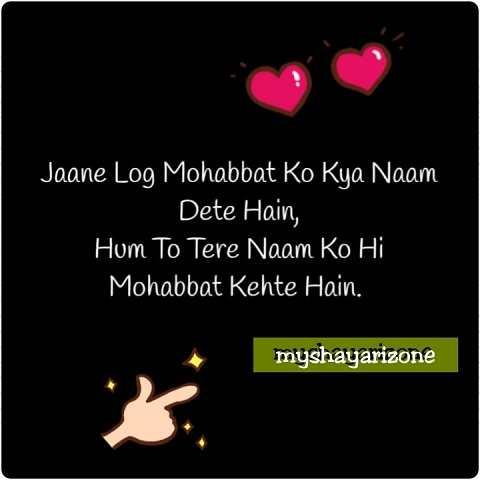 Flirt Shayari Love SMS for Crush & Boyfriend Girlfriend