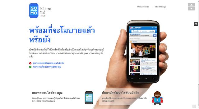 เว็บไซด์สำหรับมือถือ Mobile Site