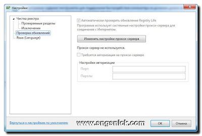 Registry Life 3.31 - Настраиваем прокси-сервер
