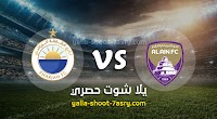 نتيجة مباراة العين والشارقة اليوم الثلاثاء بتاريخ 10-03-2020 كأس رئيس الدولة الإماراتي