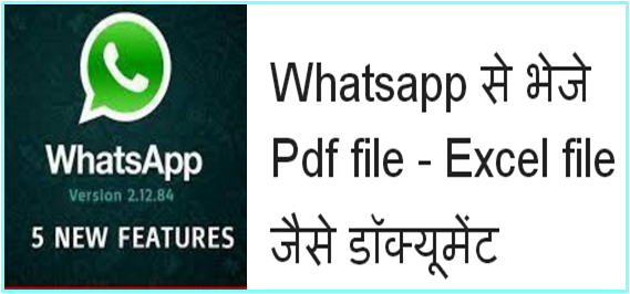 Pdf file jaise document bheje
