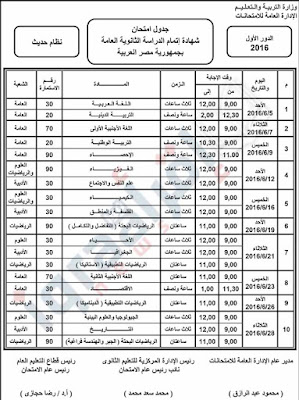 جدول امتحانات الثانوية العامة 2016 نظام قديم وحديث كامل الان