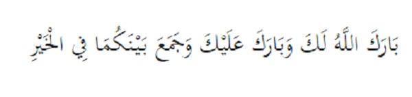 doa-sunnah-setelah-akad-nikah