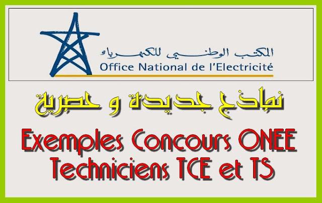 Exemples Concours ONEE Techniciens TCE et TS نماذج جديدة و حصرية  متلبعينا الكرام قصد التهييئ الجيد للإمتحانات المكتب الوطني للكهرباء و الماء الصالح للشرب إليكم مجموعة جديدة من نماذج QCM سابقة و مفيدة لا بالنسبة لأصحاب COMPTABILTE أو بالنسبة لأصحاب  GESTION DES ENTREPRISES.