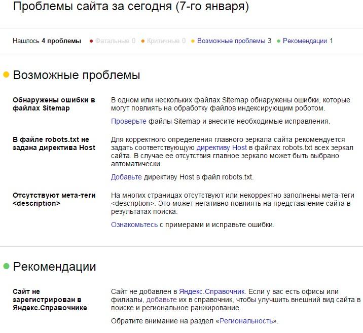 Проблемы на сайте и рекомендации