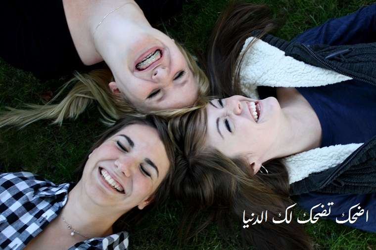 هل تعلم أن الضحك هو الدواء لكثير من الأمراض؟