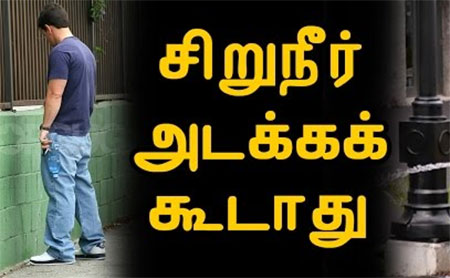 Don't Control Piss | Health Tips in Tamil