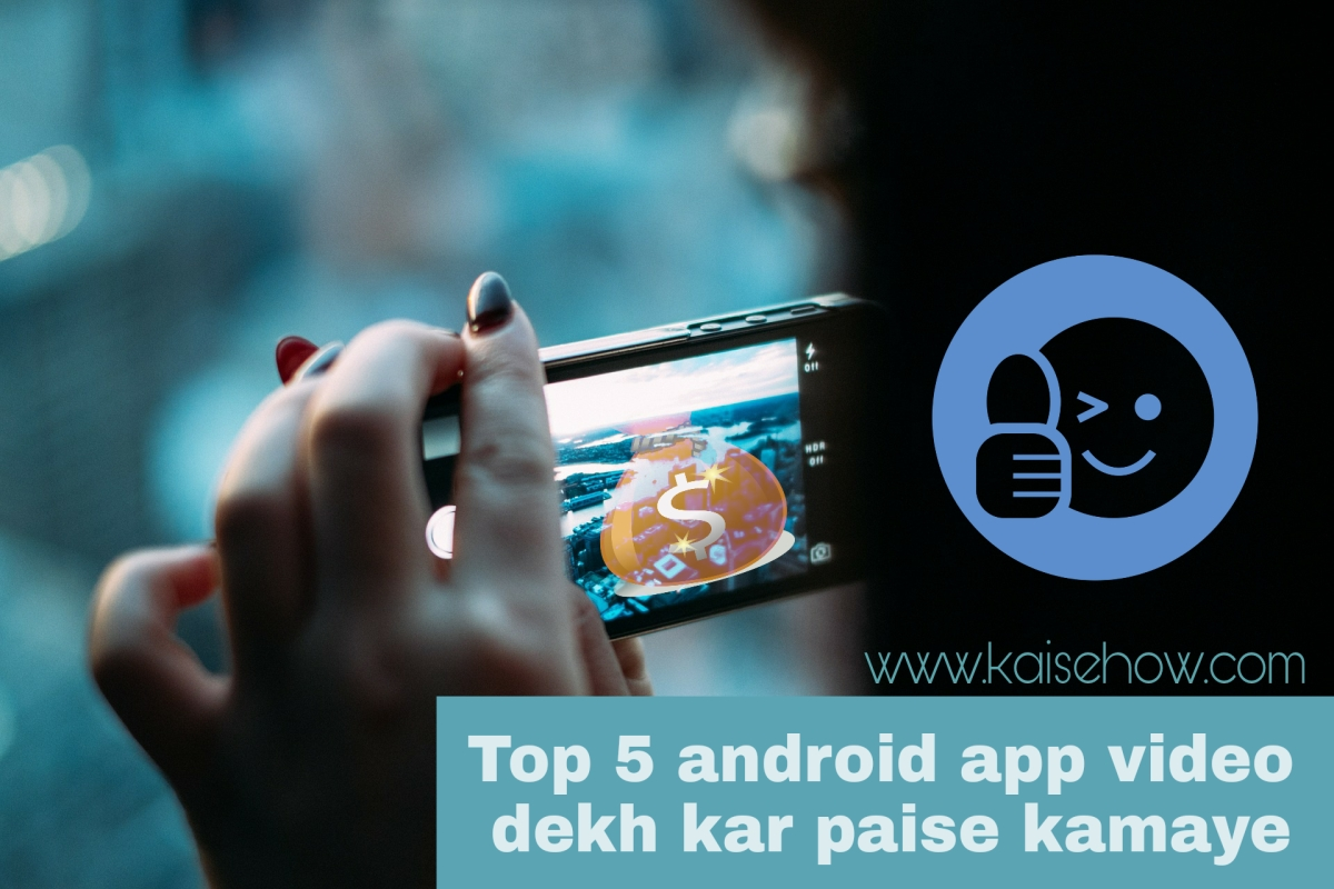 Top 5 Androrid Apps Get Paid For Watching Videos Ads - kaise how