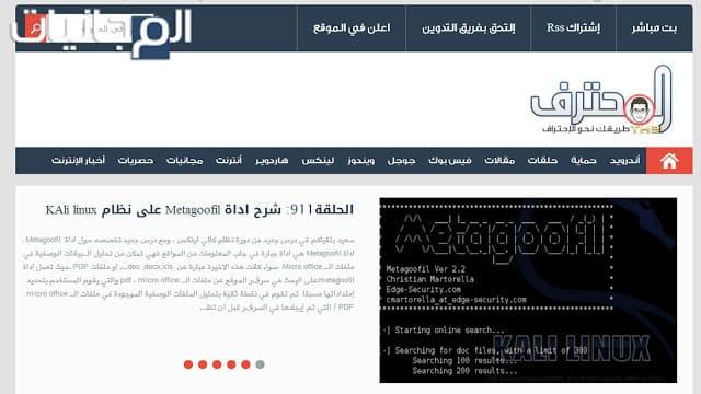 قالب مدونة المحترف الجديد 2014 (النسخة الاخيرة) Almohtarif