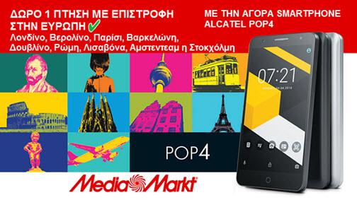 Δώρο 1 Πτήση στην Ευρώπη, Alcatel Pop4, MediaMarkt