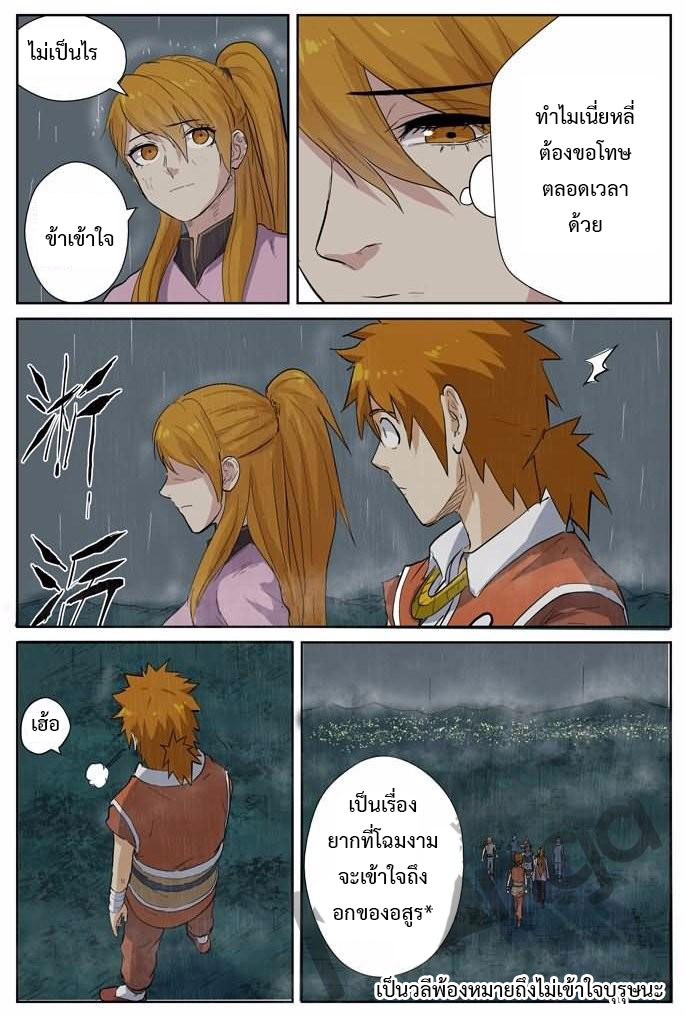 Tales of Demons and Gods ตอนที่ 149.5 หน้า 10