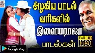 Ilaiyaraja Super hits songs