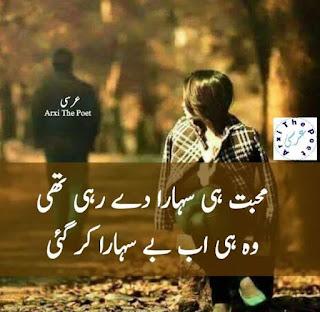 sad poetry sad images with poetry new poetry in urdu