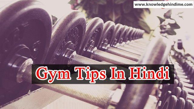 Gym Tips In Hindi : जिम में बॉडी बनाने के लिए अपनाये ये तरीके
