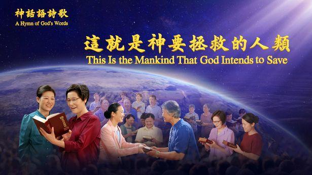 《這就是神要拯救的人類》