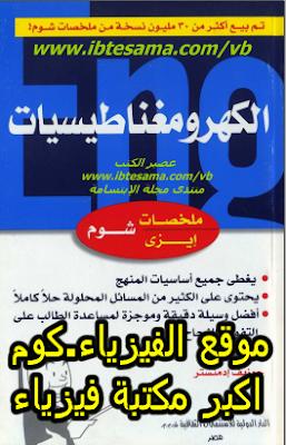 تحميل كتاب الكهرومغنطيسيات pdf برابط مباشر