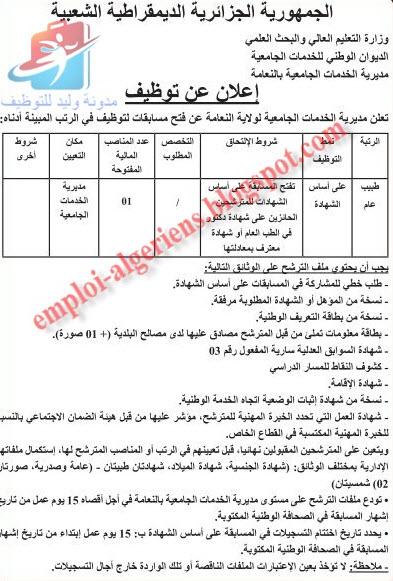 اعلان عن مسابقة توظيف بمديرية الخدمات الجامعية لولاية النعامة اكتوبر 2016