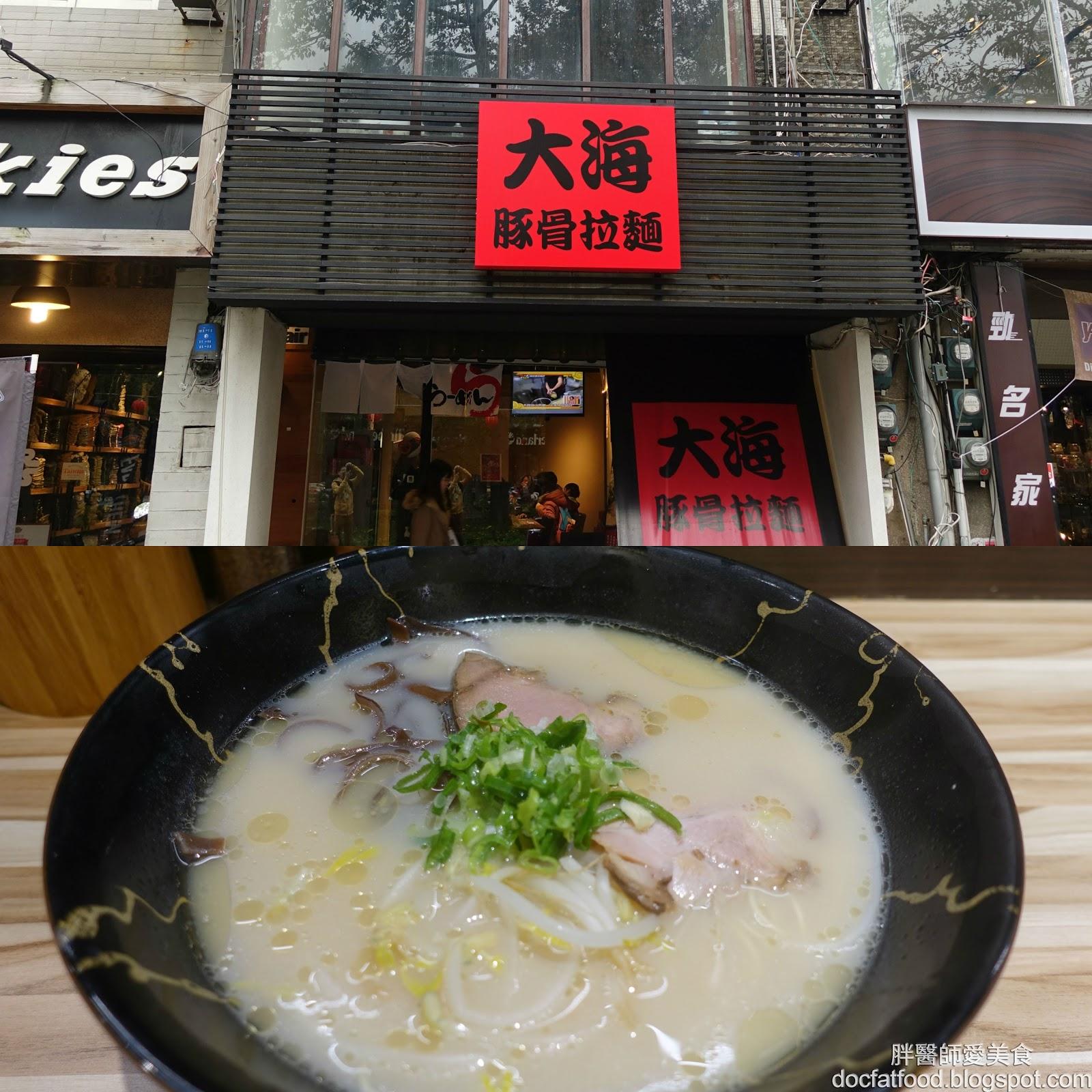 [吃在新竹]大海拉麵(護城河店) 胖醫師愛美食