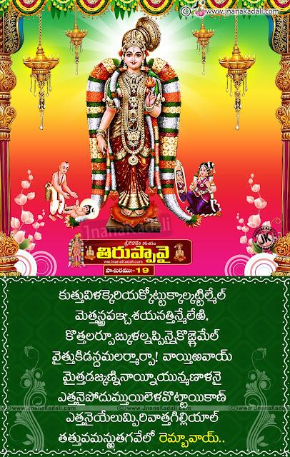Telugu latest Tiruppavia paasuraalu, Tiruppavai paraayanam in Telugu, Telugu dhanurmasam information