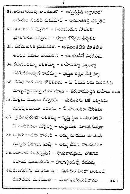 Sai Chalisa In Telugu Pdf