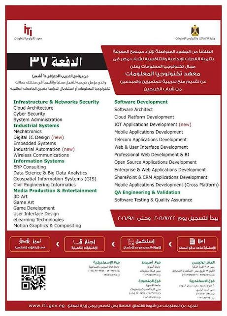 برنامج التدريب المتخصص من معهد تكنولوجيا المعلومات iTi لمدة 9 شهور