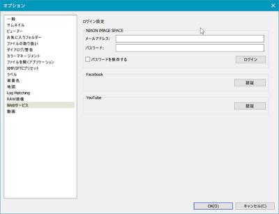 ViewNX-i の Web サービス 設定画面