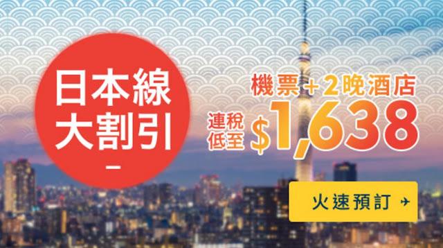 日本套票大割引!大阪、東京、鹿兒島、札幌、宮崎、岡山、米子 機票加2晚酒店 HK$1638起 - Expedia