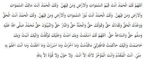 bacaan doa setelah tahajud tulisan arab
