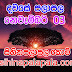 Lagna Palapala Ada Dawase  | ලග්න පලාපල | Sathiye Lagna Palapala 2019 | 2019-11-03