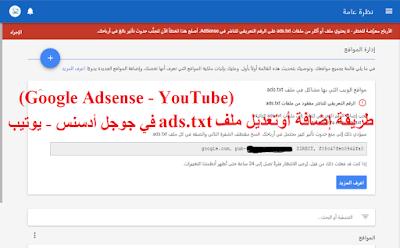 طريقة إضافة أوتعديل ملف ads txt في جوجل أدسنس   يوتيب Google Adsense   YouTube
