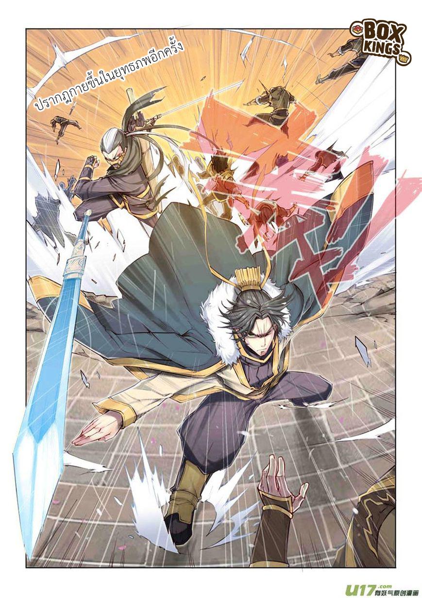 Jiang Ye ตอนที่ 13 หน้า 3