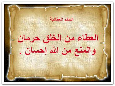 الجكمة ( 88 ) : العطاء من الخلق حرمان والمنع من الله إحسان .