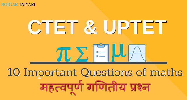 10 QUestions for Ctet And Uptet