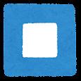 青い再生ボタンのイラスト(停止)